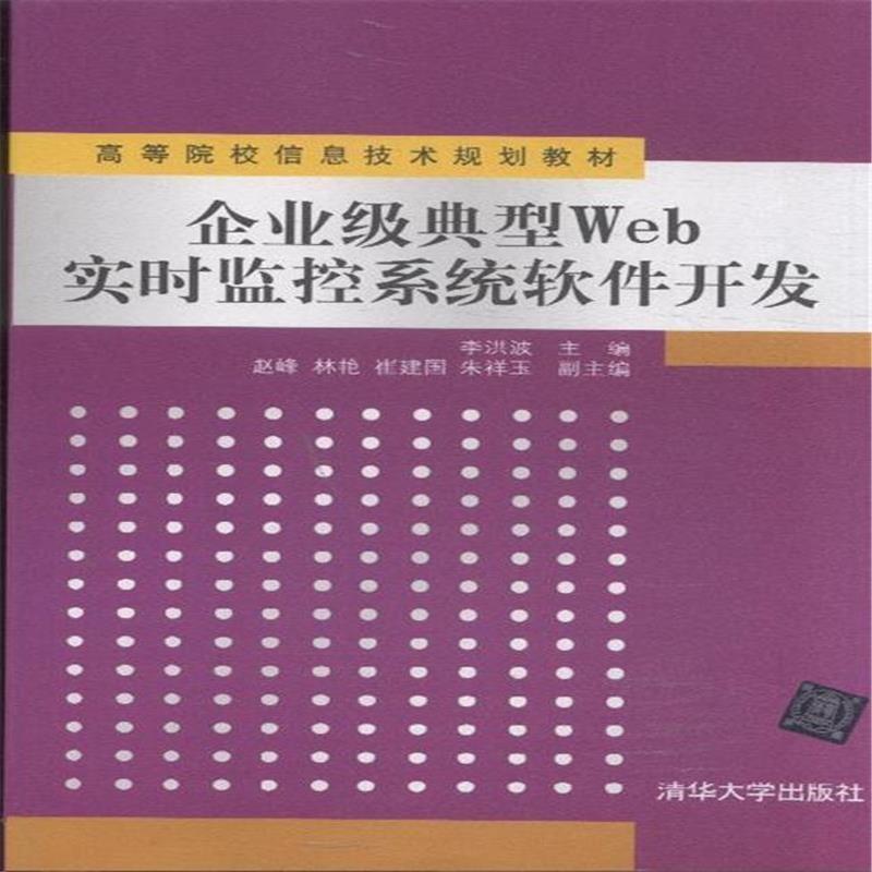 【企业级典型Web实时监控系统软件开发图片