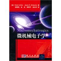 《微机械电子学》封面