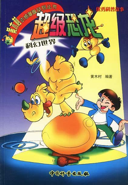 超级恐龙(黄木村动感漫画系列丛书)