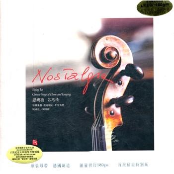 瑞鸣·思乡曲(吕思清-小提琴中国lp黑胶版)