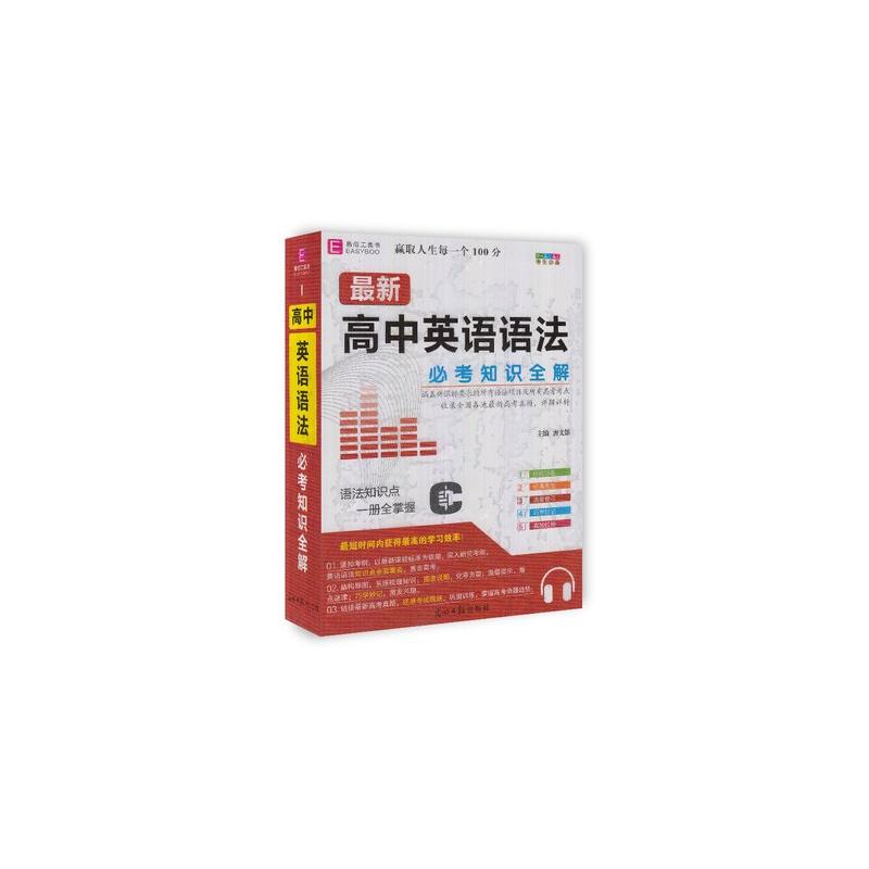 【易佰工具书最新高中英语语法必考语法全解高中英语知识动名词图片