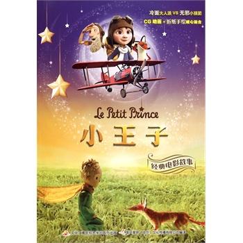 小王子经典电影故事