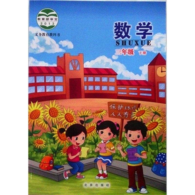 《全新正版2015年小学三年级下册数学书北京版北京课图片