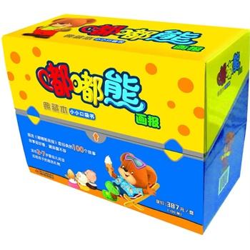 《嘟嘟熊画报典藏本·小小口袋书》(共100册)¥150.93