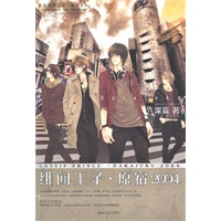 绯闻王子・原宿2004