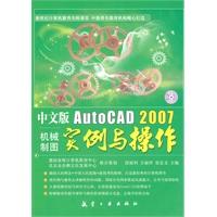 《中文版AutoCAD2007机械制图实例与操作》封面