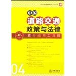 中国道路交通政策与法律实务应用工具箱(第二版)