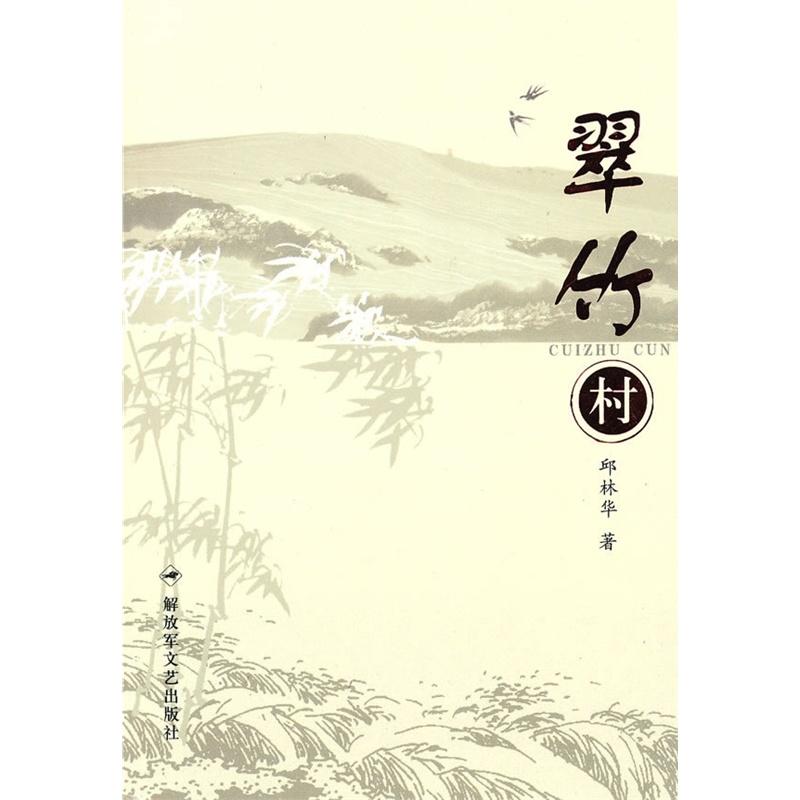 翠竹飞鹤国画图片