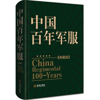 中国百年军服 典藏版¥112.5