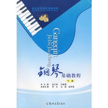 钢琴基础教程 下册 幼儿师范