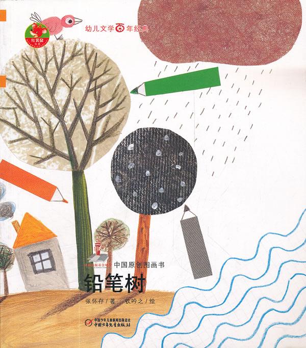 幼儿文学百年经典-铅笔树-中国原创图画书(中国作家协会会员张怀存