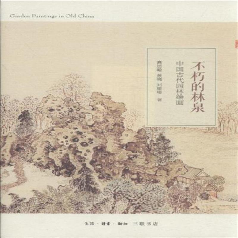 不朽的林泉-中国古代园林绘画