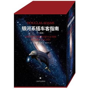 银河系搭车客指南系列(精装五部曲典藏版) 叠加¥300-180