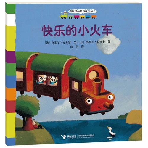 适合0-3岁儿童阅读)