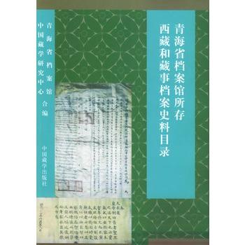 青海省档案馆所存西藏和藏事档案史料目录