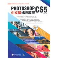《PhotoshopCS5中文版标准教程(1dvd)》封面