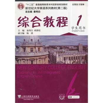新世纪大学英语系列教材(第二版)综合教程1学生用书(附光盘及网络课件图片