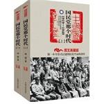 国民党那个时代1919-1949(全二册):第一部全景式记述国民党兴衰的著作