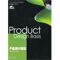 """《十二五""""高等院校工业设计规划教材――产品设计基础》封面"""