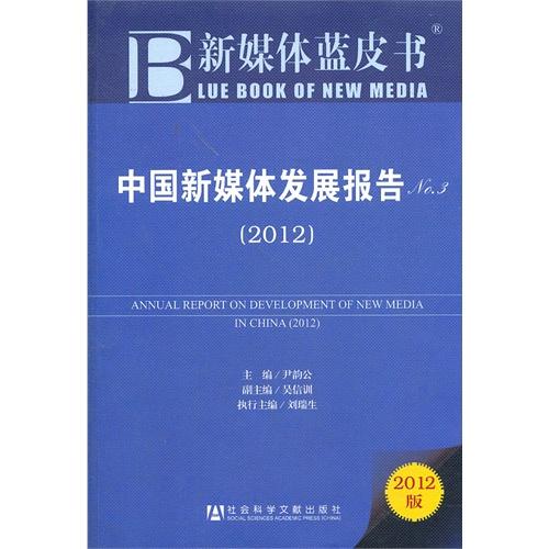 新媒体蓝皮书:中国新媒体发展报告No.3(2012)
