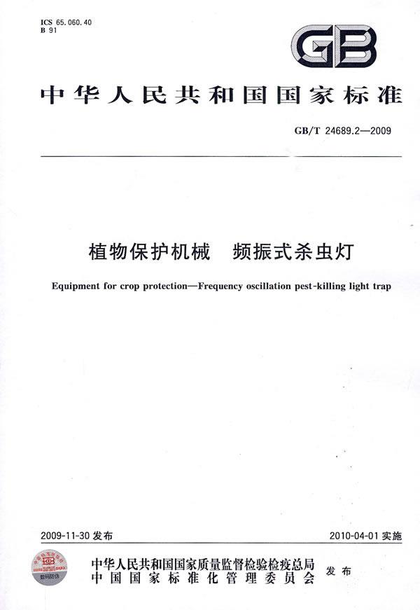 《植物保护机械 频振式杀虫灯》电子书下载 - 电子书下载 - 电子书下载
