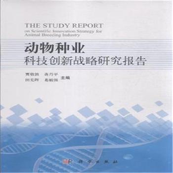 (北京发货)动物种业科技创新战略研究报告