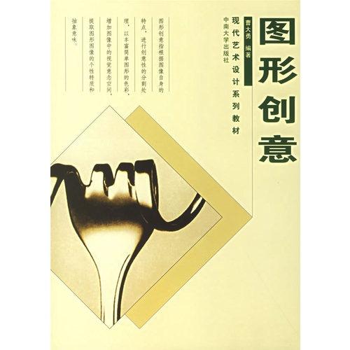 创意图形设计手册