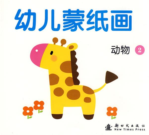 幼儿蒙纸画:动物2
