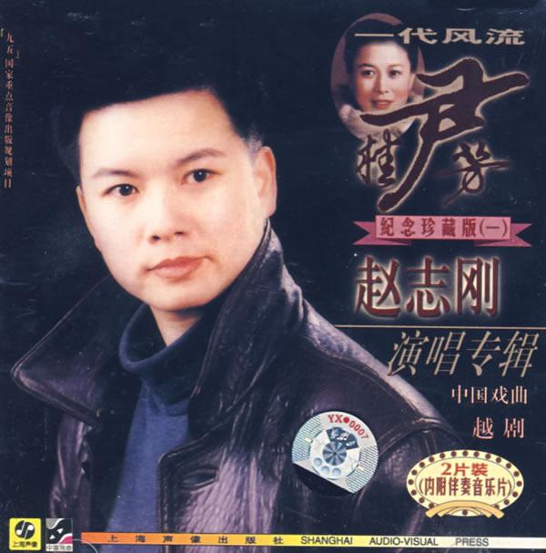 赵志刚演唱专辑 越剧 纪念珍藏版一 2CD