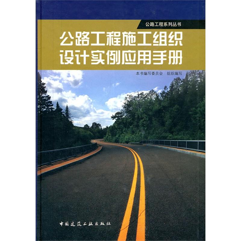 《公路工程施工组织设计实例应用手册》本书编写委员