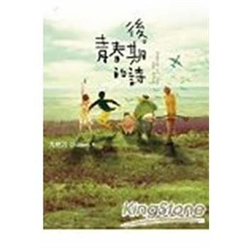 《后青春期的诗(插画书衣版)》(九把刀.)【简介__】