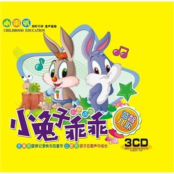 小兔子乖乖儿歌精选 3cd价格