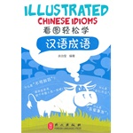 ��ͼ����ѧ������� Illustrated Chinese idioms