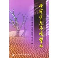 中国生态环境警示