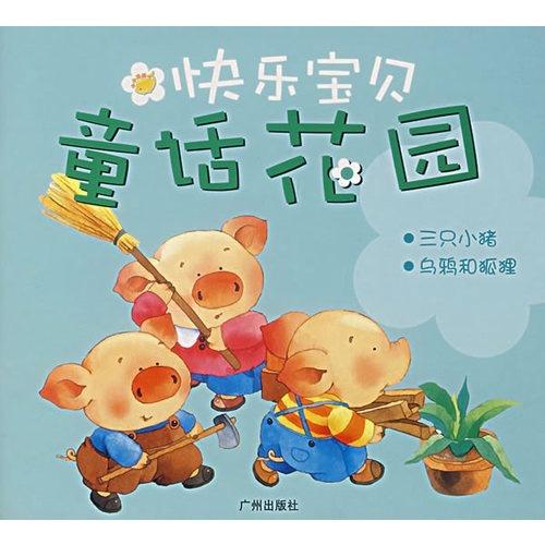 快乐宝贝童话花园:三只小猪·乌鸦和狐狸