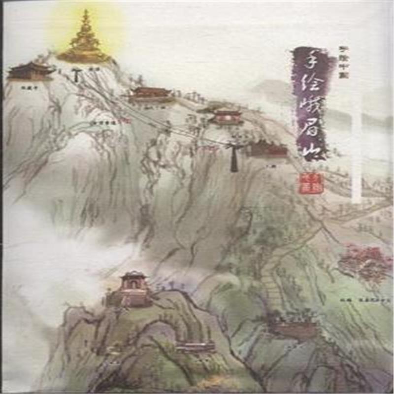 手绘峨眉山-手绘中国
