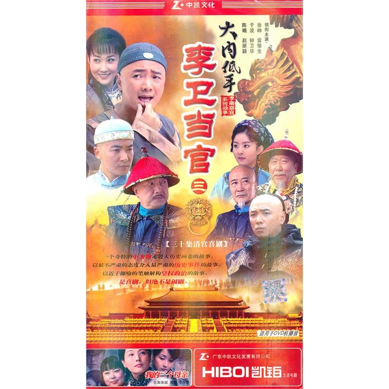 李卫当官三大内低手:三十集清宫喜剧(6dvd)