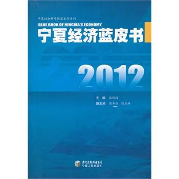 2012经济蓝皮书_蓝皮书分析反腐难点_2012年度经济人物