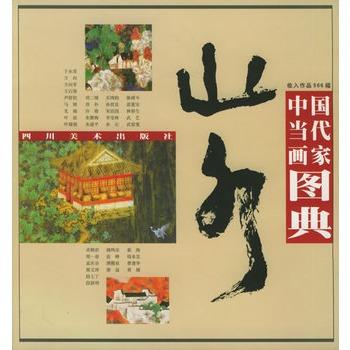 中国当代画家图典 山水