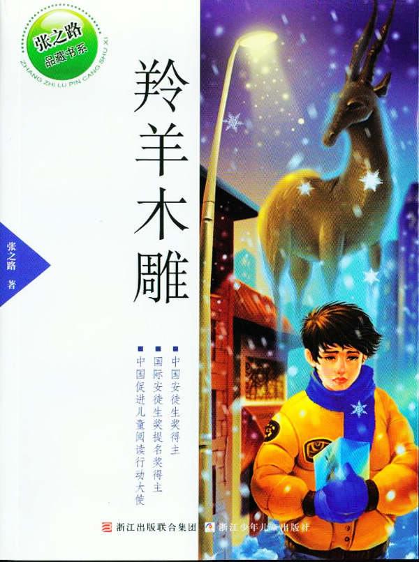 张之路品藏书系:羚羊木雕