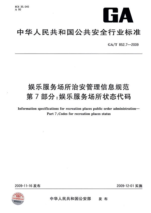 《娱乐服务场所治安管理信息规范   第7部分:娱乐服务场所状态代码》电子书下载 - 电子书下载 - 电子书下载