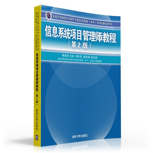 信息系统项目管理师教程(第2版)(全国计算机技术与软件专业技术资格(水平)考试指
