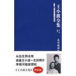 王小波全集2-我的精神家园(终结版)读后感_评价_好不好 - 坏坏蓝眼睛 - 坏坏蓝眼睛