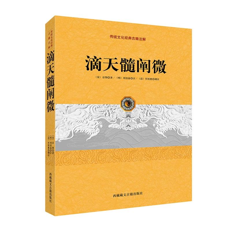 【滴天髓阐微(中国古代占卜经典、命理学经典
