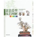 盆景造型技艺图解(最新彩色版)(11)
