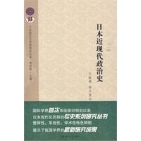 日本近现代政治史