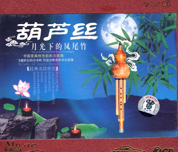 葫芦丝版《 月光下的凤尾竹》
