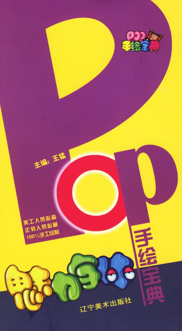 pop手绘宝典:魅力字体 最新报价,价格走势,用户评论