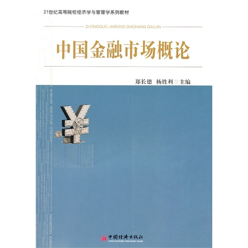 中国金融市场概论