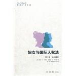 妇女与国际人权法(第三卷)